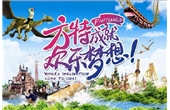 Huaqiang Fantawild Ranked Top 5 of Visitors Number among World Theme Parks
