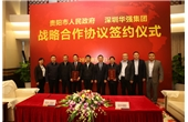 Huaqiang Group Signed Strategic Frame Agreement with Guiyang City
