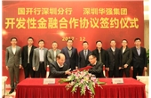 Huaqiang Group and China Development Bank Signed a Financial Cooperation Agreement of 20 Billion Yuan