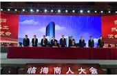 Huaqiang Group Signed Aggreement  with Linhai City on Building Huaqiang Boonie Bear Cultural and Tourism Town