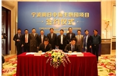 "Huaqiang Theme Park ""Tomorrow's China""in Ningbo Officially Signed the Contract"