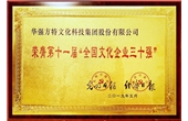 "Huaqiang Fantawild won the 11th ""Top 30 National Cultural Enterprises"""