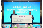 Huaqiang Holdings Donated 50 Million Yuan to Shenzhen University for Building the